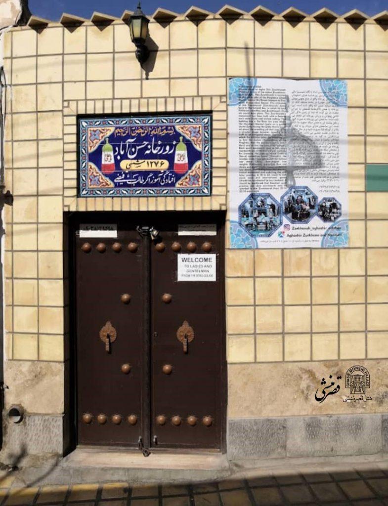 زورخانه حسن آباد (آقاشیر)